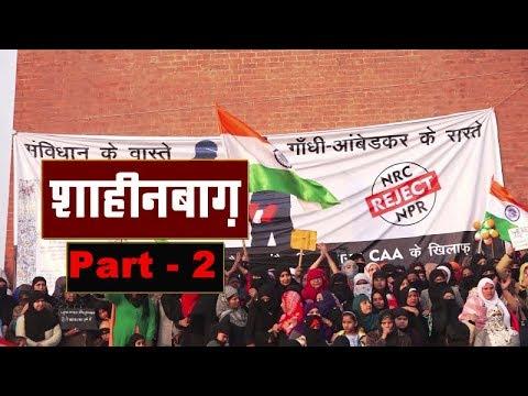 CAA, NRC Lucknow Protest कड़ाके की ठंड में भी महिलाओं का संघर्ष जारी
