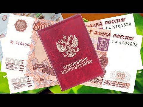 Пенсии Прибавка  Десять Тысяч рублей к пенсии в  2019 году