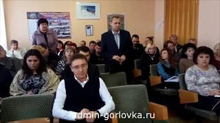 Аппаратное совещание в администрации города Горловка 27.09.2017
