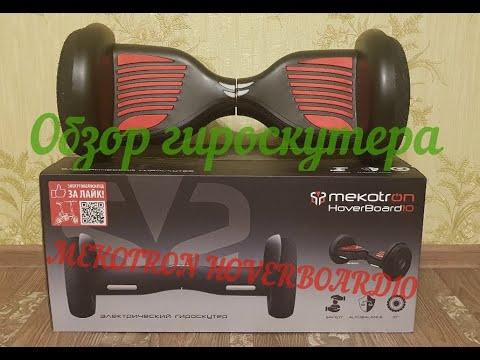 Обзор гироскутера Mekotron Hoverboard 10