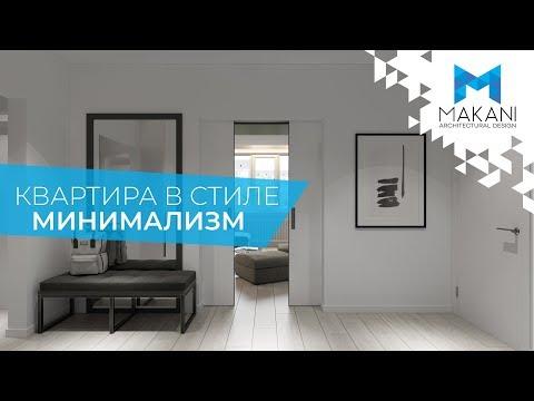 Обзор дизайна квартиры в стиле Минимализм