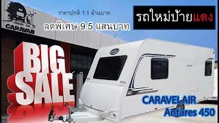 CARAVELAIR 450 รถบ้านป้ายแดง ราคา9.5แสนบาท