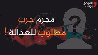 شاهد ... قائد عسكري اماراتي مطلوب للعدالة ما الذي فعله؟