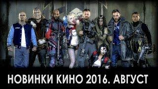 Новинки кино 2016. Август
