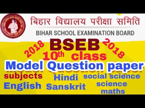 How to download bihar board model paper 2018 all subject |Tenth mathematic solution |Tms