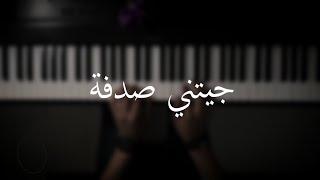 موسيقى بيانو - جيتني صدفة انتظرها - عزف علي الدوخي