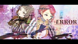 【二人で】 -ERROR - niki / covered by ココツキ 【歌ってみた】