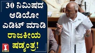 ನಾನು ಸ್ಪೀಕರ್ ಬಗ್ಗೆ ಮಾತಾಡಿದ್ರೆ ನಿವೃತ್ತಿಯಾಗುತ್ತೇನೆ | B S Yeddyurappa | 1st News Kannada