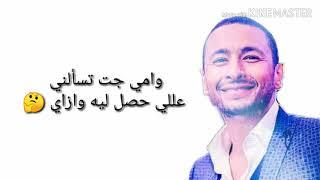 Hamada Helal - Ashrab Shai - offical lyrics video حمادة هلال - اشرب شاي - كلمات