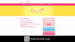 http://lovecall.co.jp/ 声と声でツナガルSNS!文字では表現が難しい...