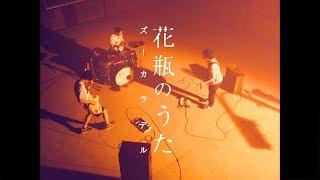 """ズーカラデル """"花瓶のうた"""" (Official Music Video)"""