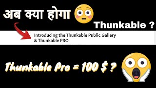 अब ये क्या 😱 Thunkable Pro 100$ | Must Know Thunkable Introducing ?