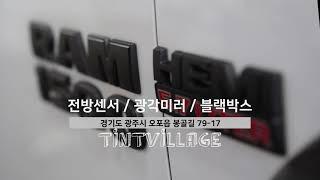 틴트빌리지 / 닷지 램…