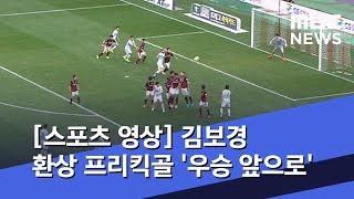 [스포츠 영상] 김보경 환상 프리킥골 '우승 앞으로' …