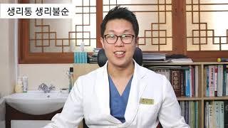 생리불순 생리통한의원 군포산본여성한의원에서 치료법 알려…
