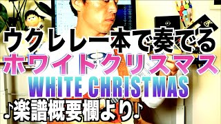 White Christmas (ホワイトクリスマス)/  Covered by Hook ソロウクレレ