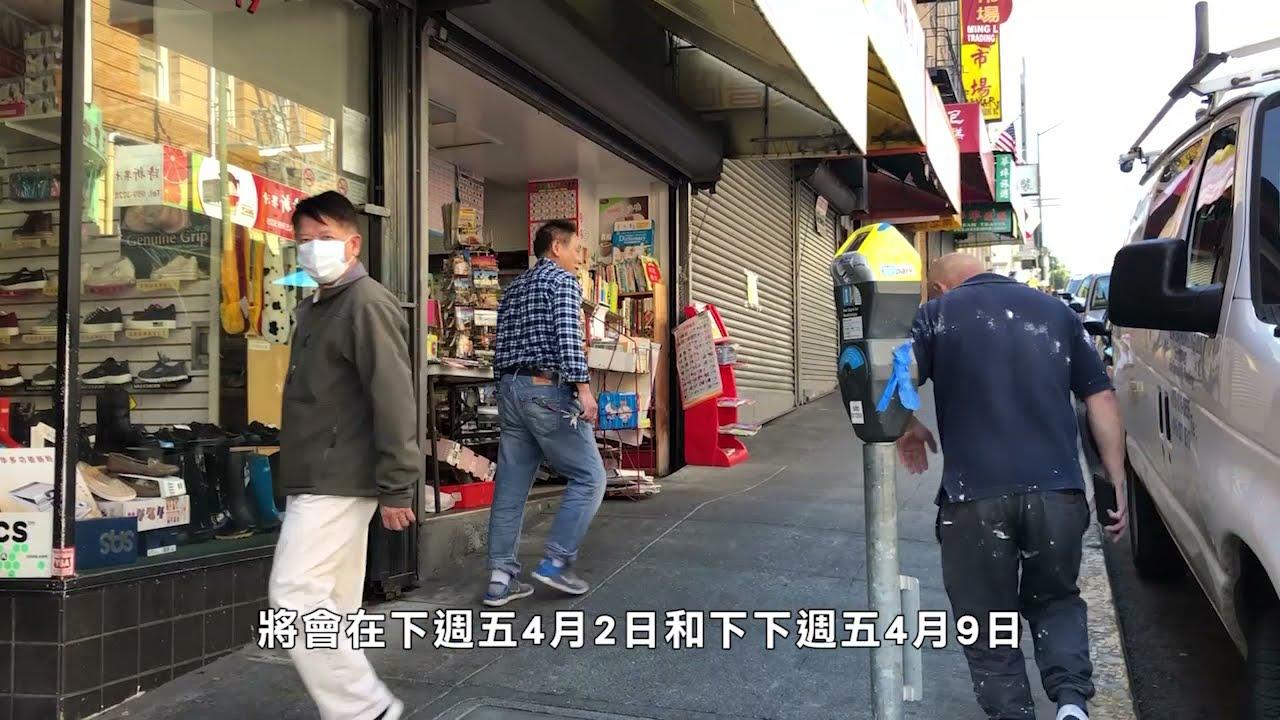 【三藩市華埠】: 未來兩週開設移動疫苗站 為散房居民接種