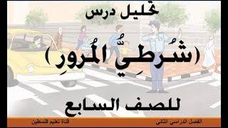 """(لغة عربية - للصف السابع ) شرح وتحليل درس """" شرطي المرور"""" الفصل الثاني"""