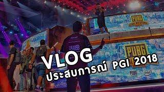 vlog-ตามติดชีวิตเบื้องหลังทีม-pgi-2018-berlin