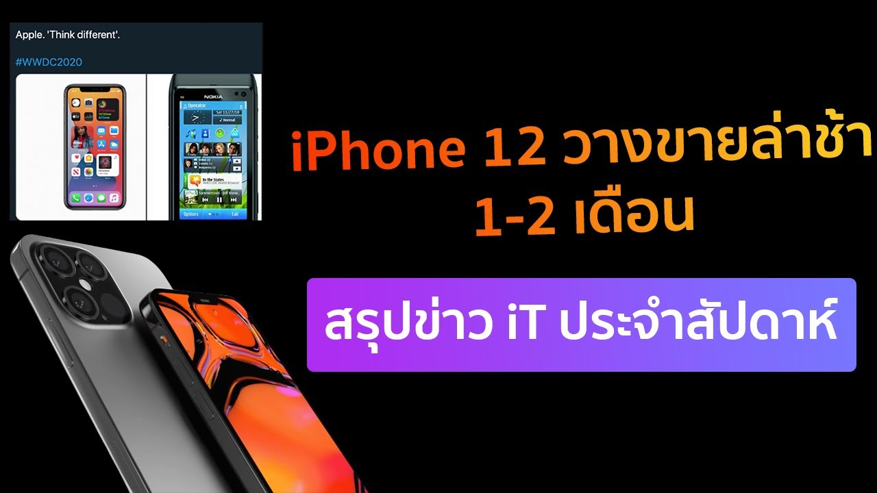 ไอโฟน 12 วางขายล่าช้ากว่ากำหนด 1-2 เดือน ?? | สรุปข่าวiTประจำสัปดาห์