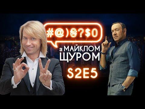 #@)₴?$0 з Майклом Щуром #5 (2 сезон) with eng subs