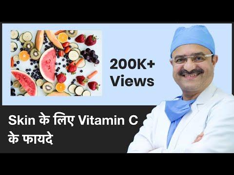Vitamin C Benefits For Skin (Skin के लिए Vitamin C के फायदे) | ClearSkin, Pune | (In HINDI)