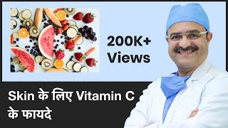 Vitamin C Benefits For Skin (Skin के लिए Vitamin C के फायदे) | ClearSkin, Pune | (In HINDI)