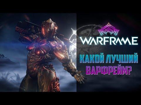 C чего начать играть в Warframe 🔥  Какой лучший варфрейм выбрать новичку
