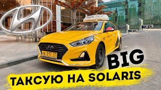 Фото Таксую на Solaris BIG / Закладка / ДТП / Мошенничество / Таксопарк Craft / Позитивный таксист