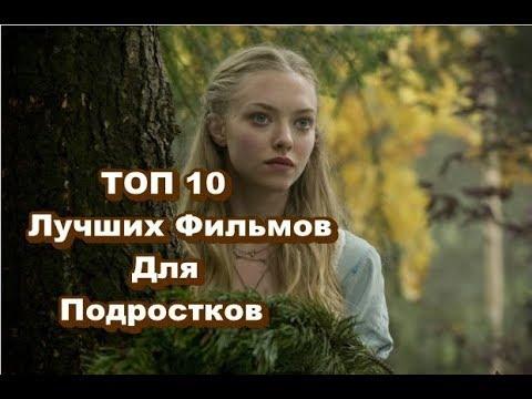 ТОП 10 Лучших Фильмов Для подростков #8 Крутая Подборка - Ruslar.Biz