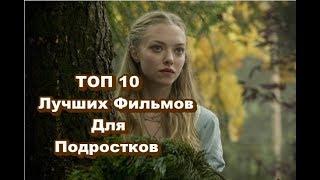 ТОП 10 Лучших Фильмов Для подростков #8 Крутая Подборка