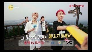 젝스키스 무근본 청춘여행-제주도편 EP.7 예고