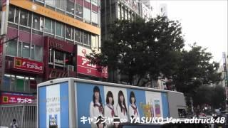 """安田章大 """"キャンジャニ∞"""" YASUKO Ver. 安子トラック 渋谷を走行する、""""..."""