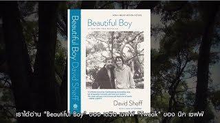[Featurette เบื้องหลังซับไทย] Beautiful Boy - จากหนังสือสู่ภาพยนตร์