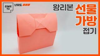 [종이접기] 리본 달린 선물가방 접기, 리본 봉투 접는…