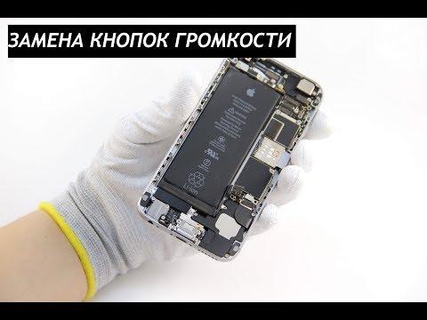 Ремонт IPhone (Замена кнопок громкости IPhone 6)