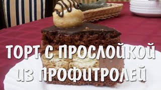 САМЫЙ НЕОБЫЧНЫЙ ТОРТ Удивляем гостей Секрет тортика внутри