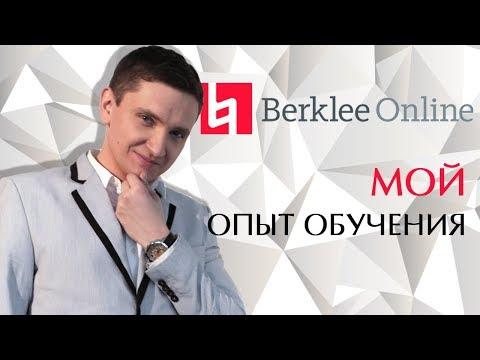 Обучение в Беркли Онлайн (Berklee Online): мои впечатления
