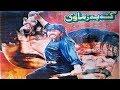 Shahid Khan, Badar Munir - Pashto Full Movie 2019 | GATTA BA ZAMA WE | Full HD 1080p