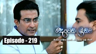 Deweni Inima | Episode 219 07th  December 2017 Thumbnail