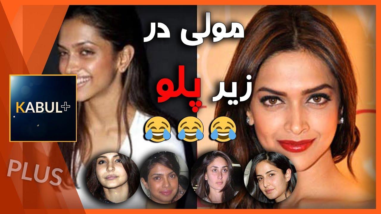 چهره بدون آرایش بازیگران زن بالیود - کابل پلس   Kabul Plus