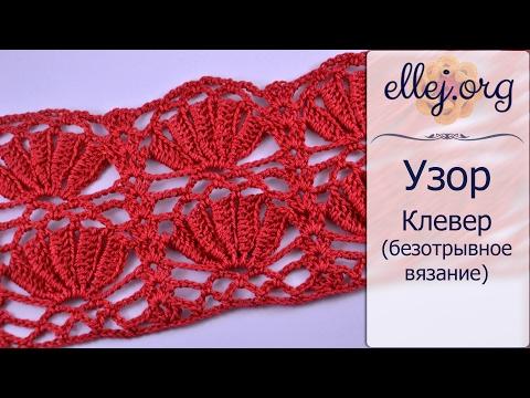 Видео  Ажурный Узор Крючком Кувшинки  Crochet Water lilies stitch