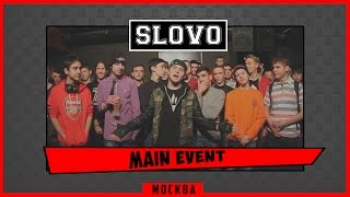 SLOVO | Moscow - Main Event