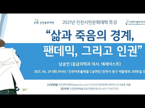 """인천시민문화대학 문화예술특강  """"삶과 죽음의 경계, 팬데믹 그리고 인권"""""""