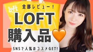 【LOFT購入品】最近よく見かける人気コスメGET!気になった商品全部レビュー!