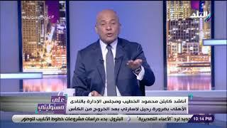 أحمد موسي : إزاي فريق فى نصف الجدول يخرج الأهلي بطل الدوري والقارة