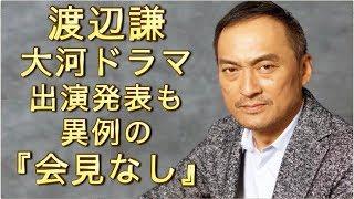 不倫発覚で、主演は白紙という話もありましたが、俳優の渡辺謙が来年のN...