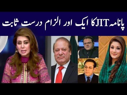 Panama JIT: Sharif Family in Trouble  | Neo @ 5 with Mishal Bukhari