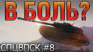 В БОЛЬ? СПЦВПСК №8. БОТ, ТРУС И ЧУЙКА [World of Tanks]