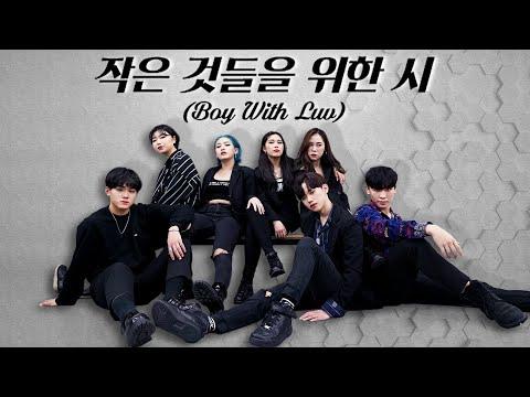 BTS (방탄소년단) '작은 것들을 위한 시 (Boy With Luv) Feat. Halsey' / Dance Cover.